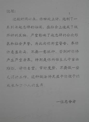 图文:饶颖向媒体公开部分书面文字资料-恐吓信