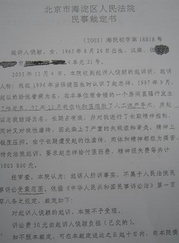 图文:饶颖向媒体公开部分书面文字资料-民事裁定书