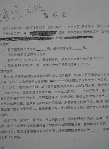图文:饶颖向媒体公开部分书面文字资料-起诉状