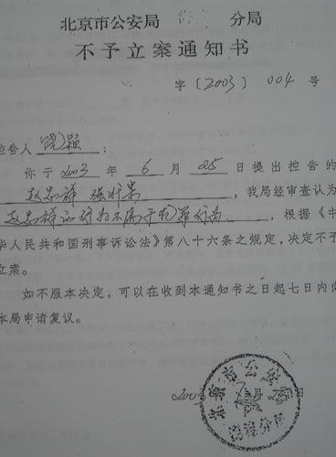 图文:饶颖公开部分书面文字资料-不予立案通知书