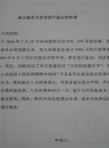 图文:饶颖公开部分书面文字资料-录音鉴定申请
