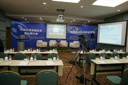 图文:中国足球体制改革理论研讨会-会场