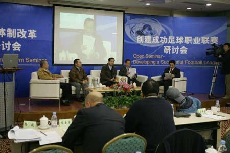 图文:中国足球体制改革理论研讨会-第一组嘉宾在会场发言