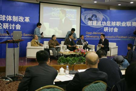 图文:中国足球体制改革理论研讨会-第一组嘉宾与主持人交流