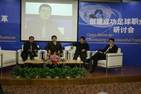 图文:中国足球改革研讨会-第三组嘉宾发言