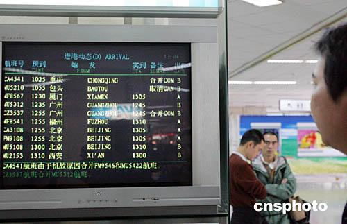 图文:东航MU5210航班失事引起机场旅客关注