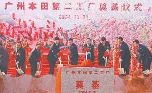 广本第二厂增城奠基 计划年产轿车12万辆