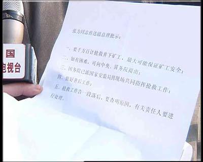 东方时空:记者现场目击河北矿难事故抢险(图)