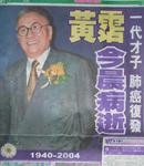香港鬼才黄�肺癌病逝