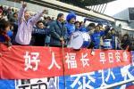 图文:实德客场完胜泰达 天津球迷祝福李福长
