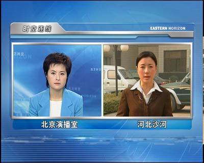 东方时空记者16时做客搜狐 聊河北沙河矿难