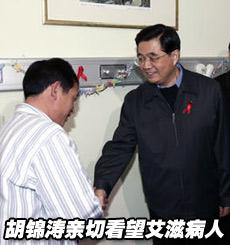 胡锦涛亲切看望艾滋病人