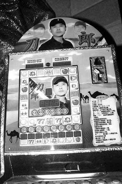 西域情歌王子刀郎 莫名其妙变 游戏机