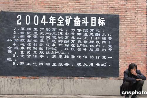 图:陕西陈家山煤矿今年奋斗目标成泡影