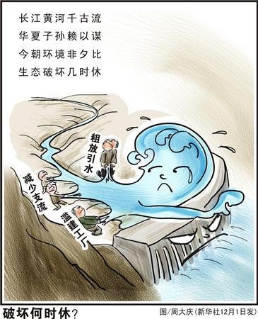 七大:漫画:破坏何时休?罪图表极速漫画图片