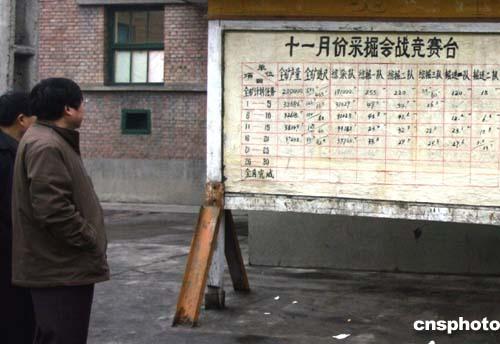 图:陕西陈家山矿难追踪:采煤竞赛台