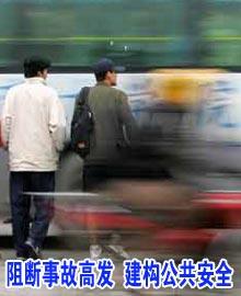 阻断事故高发 建构公共安全
