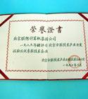 北京优秀新技术企业