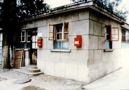 1984年11月1日 11人创立联想
