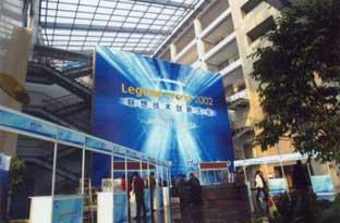 2002年12月 LEGEND WORLD2002技术创新大会举行