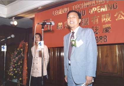 1988年6月23日香港联想开业