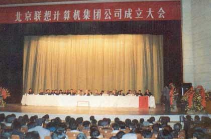 1989年11月联想集团公司成立