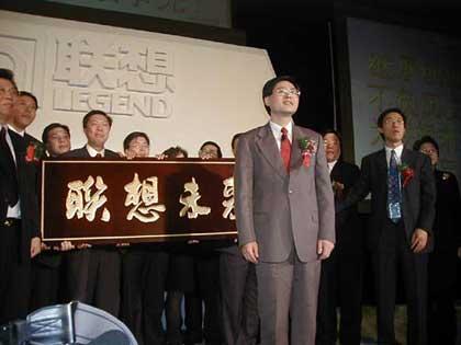 2001年4月 联想集团实行资产重组分拆上市