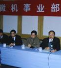 1994微机事业部成立