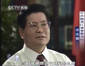 黑龙江省委书记宋法棠:大打边境贸易牌