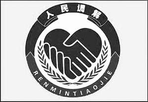 司法部定人民调解标志 握手橄榄叶汉字拼音构成