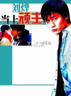 """《血色浪漫》:刘烨成顽主 大开""""吻戒""""(图)"""