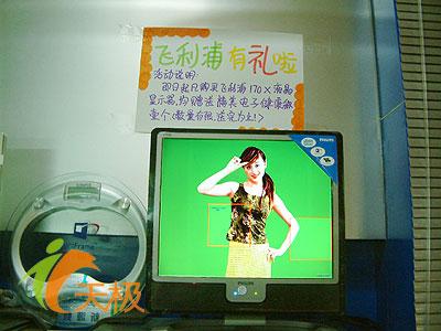 购飞利浦170x液晶显示器送电子秤