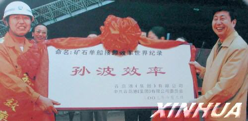 青岛港屡破矿石卸船世界纪录