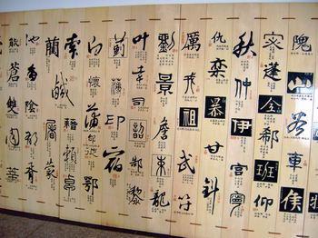 12月14日拍摄的巨幅木拼百家姓书法作品.图片