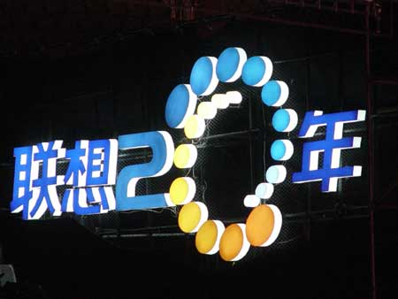 图文:联想二十年纪念大会LOGO 非常夺目