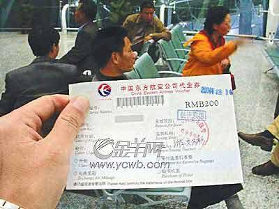 25名由广州飞往杭州的旅客因航班故障滞留广州白云