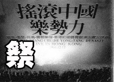94中国摇滚乐势力香港红�|演唱会十周年纪念