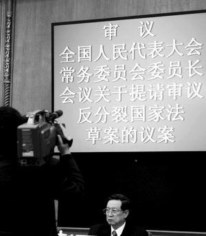 人大常委会开始首次审议反分裂国家法草案(图)