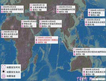图文:近两年来全球地震一览