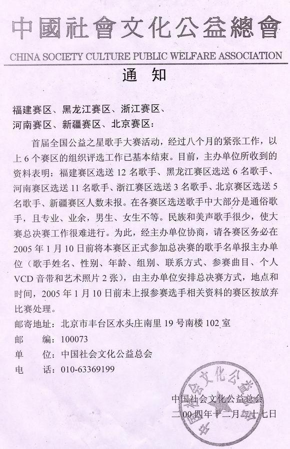 中国社会文化公益总会紧急通知