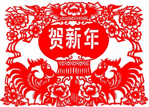 贺新年(剪纸)(图)