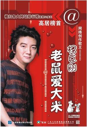 杨臣刚《老鼠爱大米》成为全年冠军金曲(图)