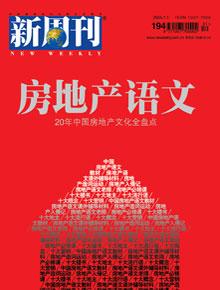 《新周刊》194期封面