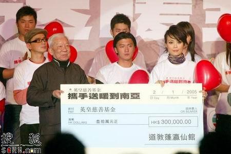 组图:英皇赈灾慈善秀群星献唱 筹款超过400万