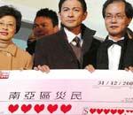 刘德华参加爱心捐助活动