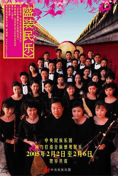 中国曲谱网柳琴曲谱