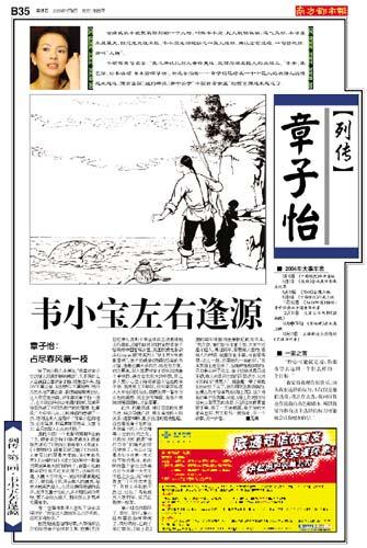 【列传】   章子怡   金庸武侠小说里最特别的一个人物,叫做韦小宝.