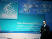 下一届将在中国青岛举行