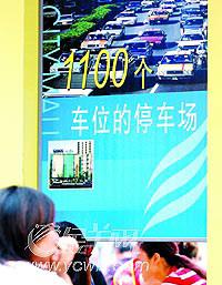 广州停车收费新《办法》实施一月余风波不断(图)