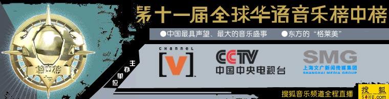 第十一届全球华语音乐榜中榜